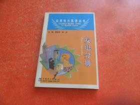 实用电力英语丛书:发电分册
