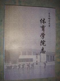 《齐齐哈尔大学体育学院志》1971-2010姚大伟主编 原版书 私藏 书品如图.