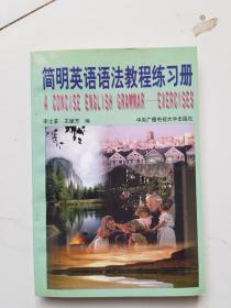 简明英语语法教程练习册
