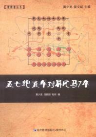 象棋谱丛书:五七炮直车对屏风马7卒