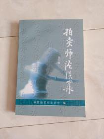 《拍卖师论谈集》( 第二集)2001年出版。