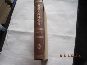 中国大百科全书---外国文学二(甲)(82年1版1印)..有护封