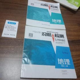 【上下合售】河南省初中学业水平考试:说明与检测,2018;地理,上下册