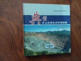 典型矿山区域生态环境图集、