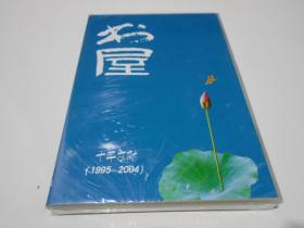 CD: 书屋  (十年文献1995-2004,全新未开封)
