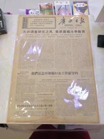 文革报纸-广西日报1971年2月24日(4开四版)大兴调查研究之风狠抓路线斗争教育;我们是怎样加强妇女工作领导的