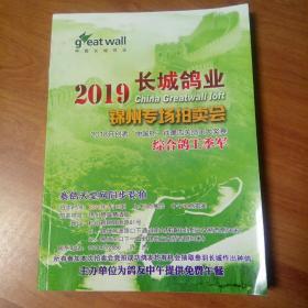 2019长城鸽业锦州专场拍卖会。