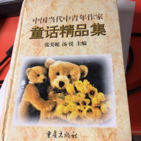 中国当代中青年作家童话精品集