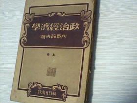 政治经济学【下】a1