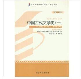 全国高等教育自学考试指定教材2011年版中国古代文学史(一)00538