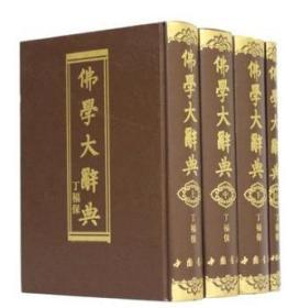 拍前咨询  佛学大辞典   9E24d