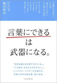 日文原版书 「言叶にできる」は武器になる。 / 日本畅销书  日本语语言口才 / プロが行う「言叶にするプロセス」(思いをさらけ出す2つの戦略/日本语の「型」を知る/言叶を生み出す「心构え」を持つ)