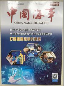 中国海事2018年第12期总第161期