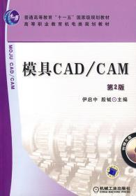 模具CAD/CAM 第二版第2版 伊启中 机械工业9787111090632