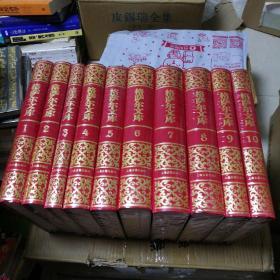 格萨尔文库(全三十六册)