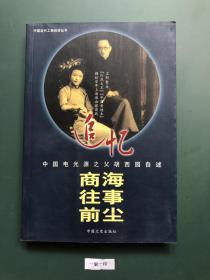 追忆商海往事前尘:中国电光源之父胡西园自述