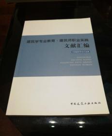 建筑学专业教育·建筑师职业实践文献汇编