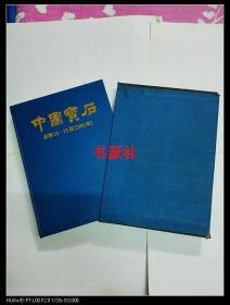 中国宝石(1996合订本)总第16-19期 带盒【包中通快递发货】