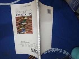 麦肯锡高层管理论丛1998.7