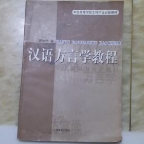 汉语方言学教程