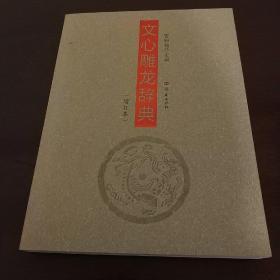 文心雕龙辞典(增订本)