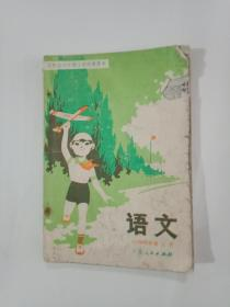 江苏省六年制小学试用课本 语文 第五册(见图见描述 包邮快递)