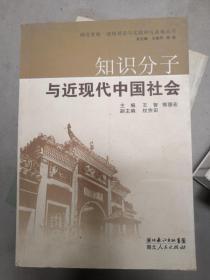 知识分子与近代中国社会