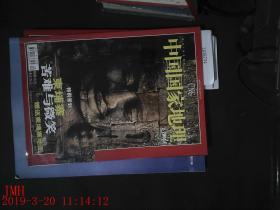 中国国家地理  2004.4