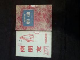 世界文艺译丛:油船(1951年1版1印林凤澡翻译作品)