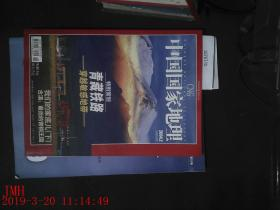 中国国家地理  2004.2