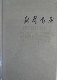 新华书店(1937-2017)(16开精装本,2017年一版一印,品相超十品全新,原塑封未拆,半价)