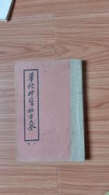 华佗神医秘方大全(下册)