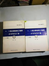 一 二级注册结构工程师必备规范汇编(全两册)修订缩印本