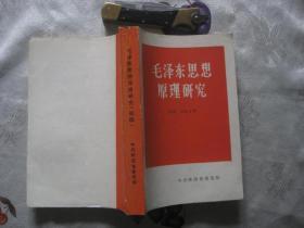 毛泽东思想原理研究