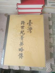 有签名 台湾跨世纪菁英略传 财经篇