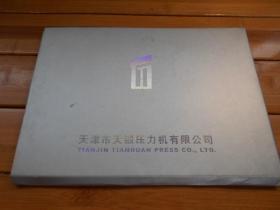 邮册: 2009年度中国锻压协会冲压年会第二届现代汽车冲压与磨具技术高峰论坛(邮票面值约13.8元)