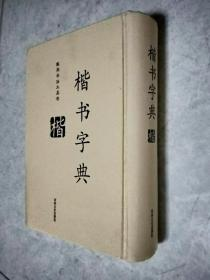 楷书字典(实用书法工具书)精装