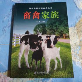 简明自然科学向导丛书:畜禽家族