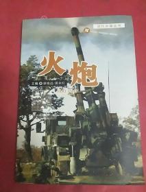 现代兵器丛书:火炮