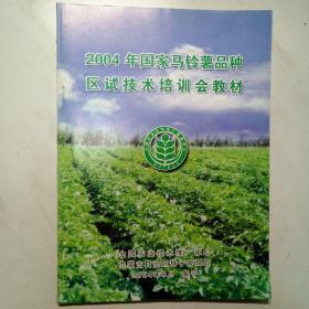 2004年国家马铃薯品种区试技术培训会教材