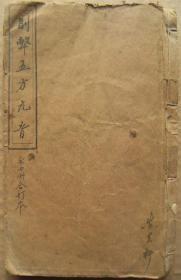 中华字汇 增广剔弊五方元音新编 卷首上中下 全四册合订本