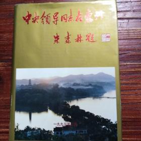 中央领导同志在惠州  朱森林题
