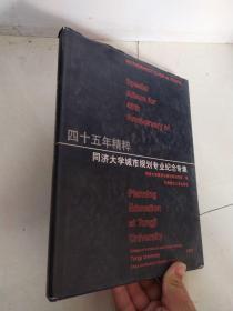 四十五年精粹.同济大学城市规划专业纪念专集