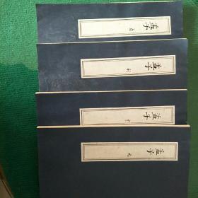 孟子     线装宣纸手抄本  4册1套