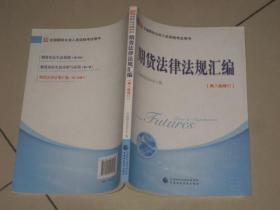 期货法律法规汇编(第八版修订)   BD  7464