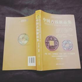 中国古钱新品集    1版1印  私藏9品如图