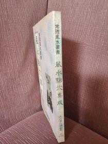 早期原版《风水点穴集成》平装一册——实拍现货,不需要查库存。欢迎比价,如若代购、代寻,价格更低!