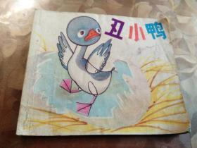 彩色小人书; 丑小鸭 [受潮.有水渍]