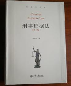 刑事证据法(第三版)