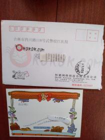 贺卡(附实寄封一枚,温州吉林双戳清晰,恒德网络科技有限责任公司,2000年),(单张)